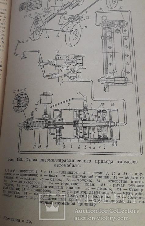 """В.М.Кленников и Е.В.Кленников """"Теория и конструкция автомобиля"""", фото №8"""