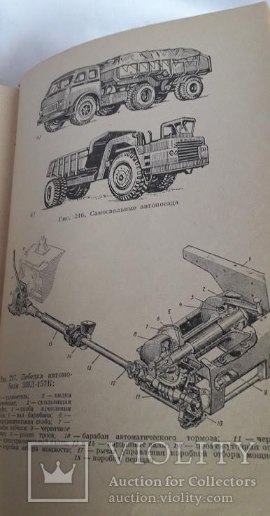 """В.М.Кленников и Е.В.Кленников """"Теория и конструкция автомобиля"""", фото №9"""