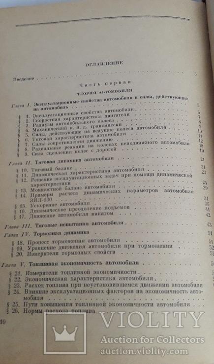 """В.М.Кленников и Е.В.Кленников """"Теория и конструкция автомобиля"""", фото №10"""