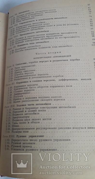 """В.М.Кленников и Е.В.Кленников """"Теория и конструкция автомобиля"""", фото №11"""