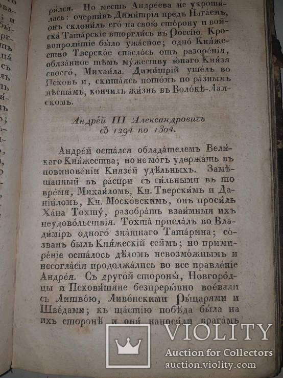 1824 История царствования государства Российского, фото №3