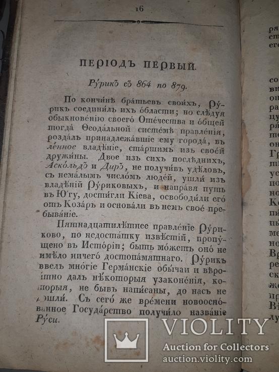 1824 История царствования государства Российского, фото №9