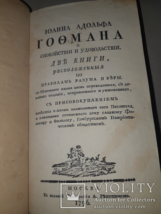 1796 О спокойствии и удовольствии