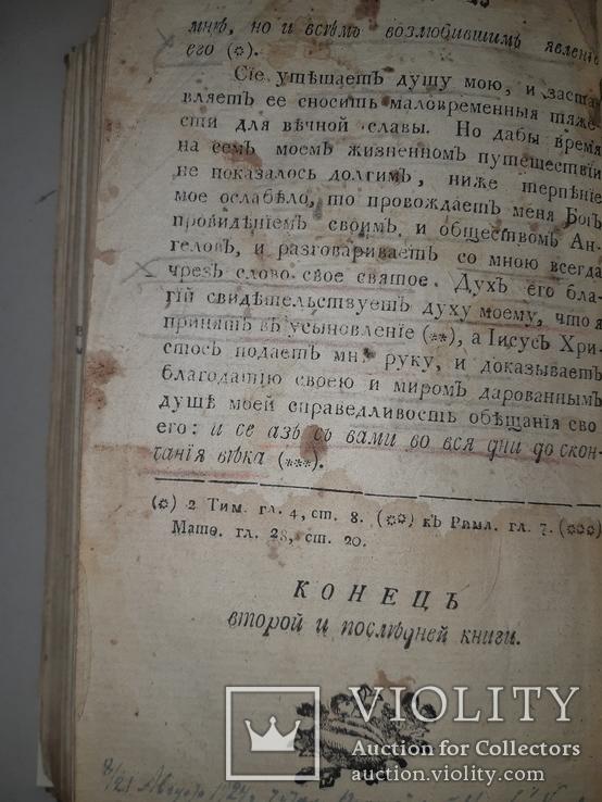 1796 О спокойствии и удовольствии, фото №3