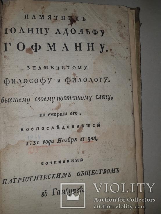 1796 О спокойствии и удовольствии, фото №4