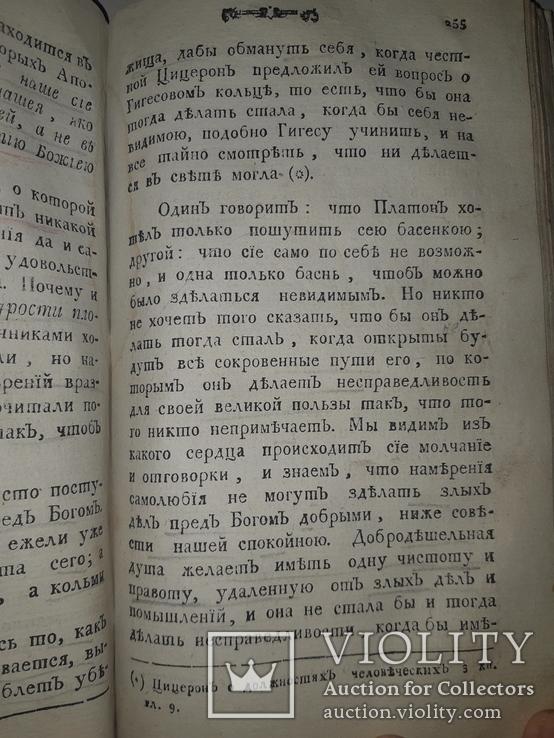1796 О спокойствии и удовольствии, фото №7