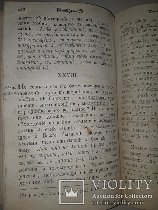 1796 О спокойствии и удовольствии, фото №8