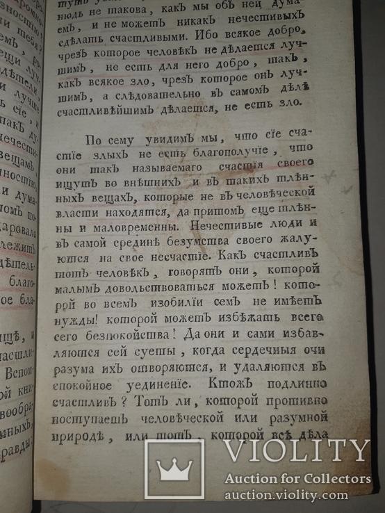 1796 О спокойствии и удовольствии, фото №9