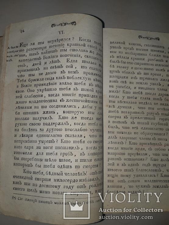 1796 О спокойствии и удовольствии, фото №10