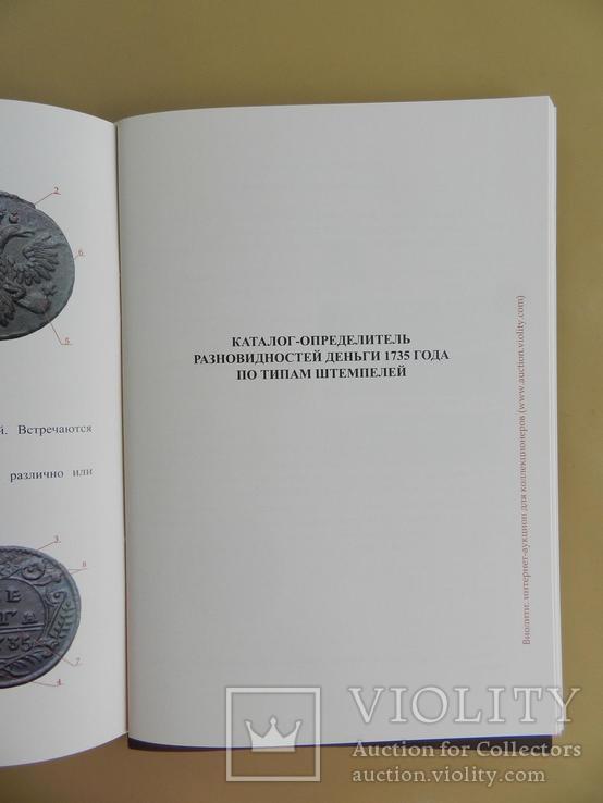 Каталоги-определители разновидностей деньги 1735, 1740 и дополнение 1736 годов, фото №3
