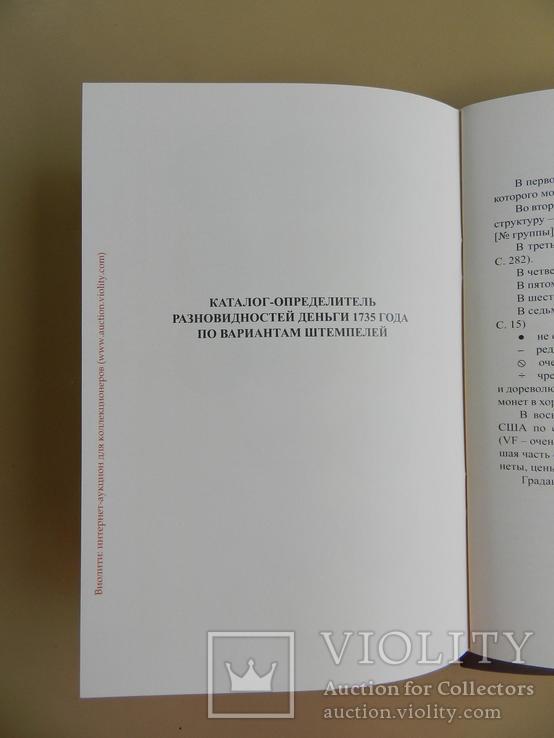 Каталоги-определители разновидностей деньги 1735, 1740 и дополнение 1736 годов, фото №4