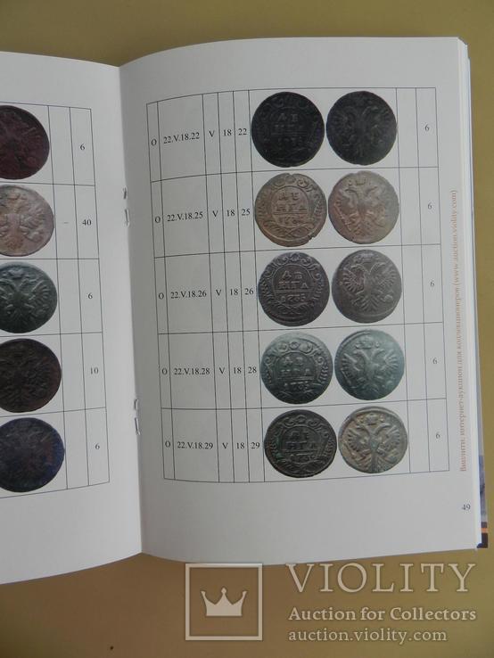 Каталоги-определители разновидностей деньги 1735, 1740 и дополнение 1736 годов, фото №5