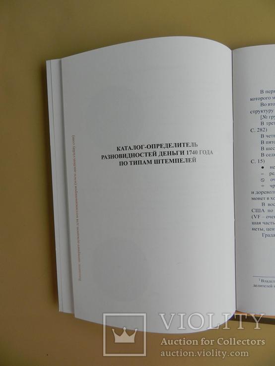 Каталоги-определители разновидностей деньги 1735, 1740 и дополнение 1736 годов, фото №7