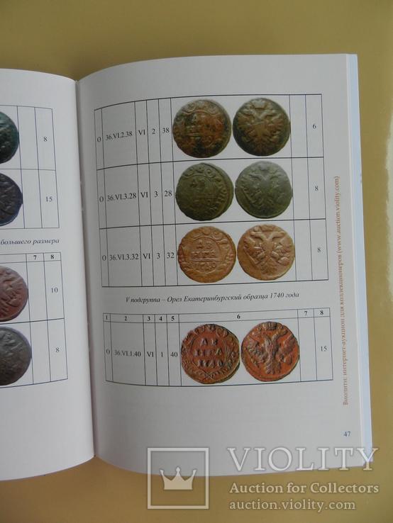 Каталоги-определители разновидностей деньги 1735, 1740 и дополнение 1736 годов, фото №9