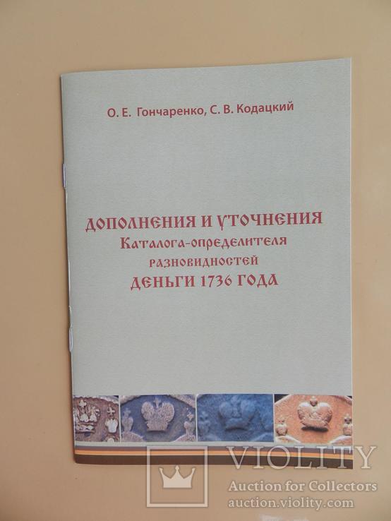 Каталоги-определители разновидностей деньги 1735, 1740 и дополнение 1736 годов, фото №10