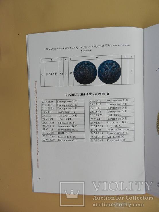 Каталоги-определители разновидностей деньги 1735, 1740 и дополнение 1736 годов, фото №11