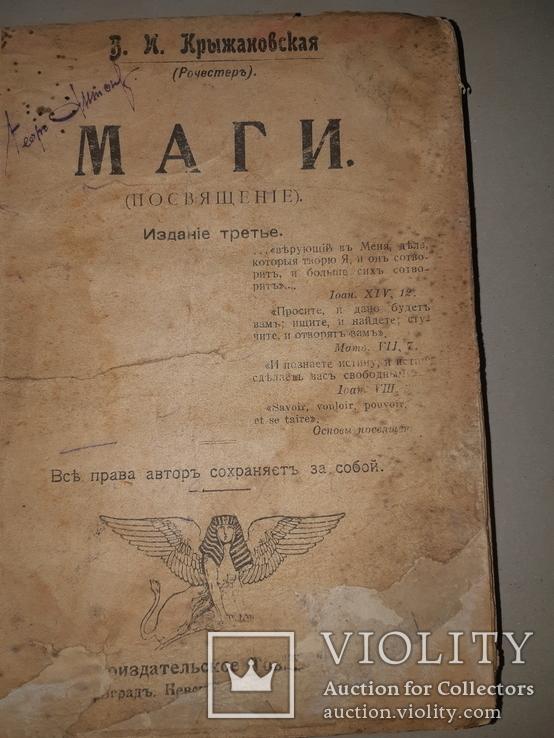 1916 Маги (Посвящение)