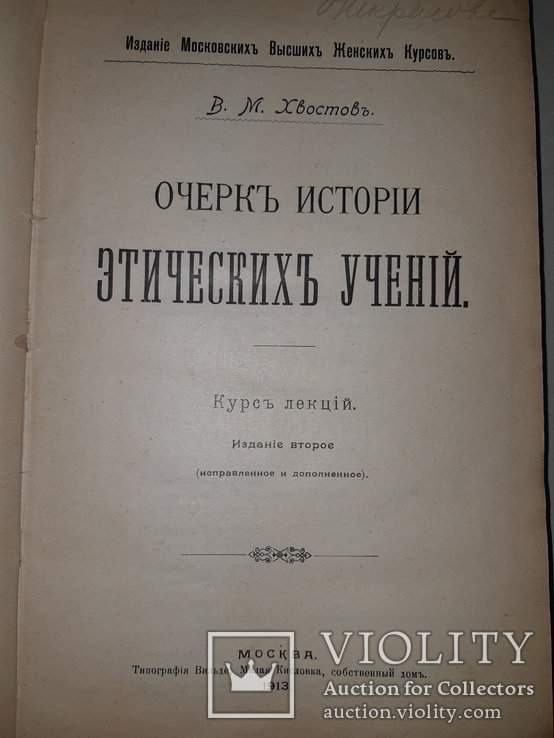 1913 Очерк этических учений