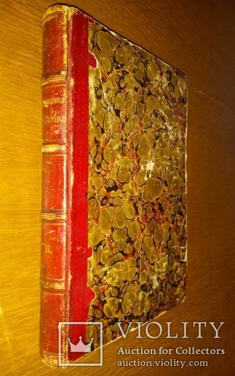 Сказки, стихотворения и др. 1858 г., фото №2