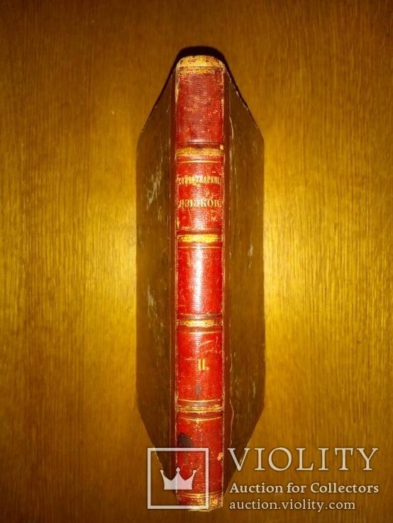 Сказки, стихотворения и др. 1858 г., фото №3