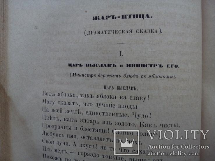 Сказки, стихотворения и др. 1858 г., фото №5