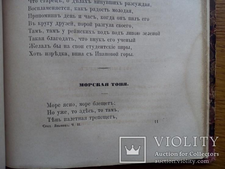 Сказки, стихотворения и др. 1858 г., фото №7