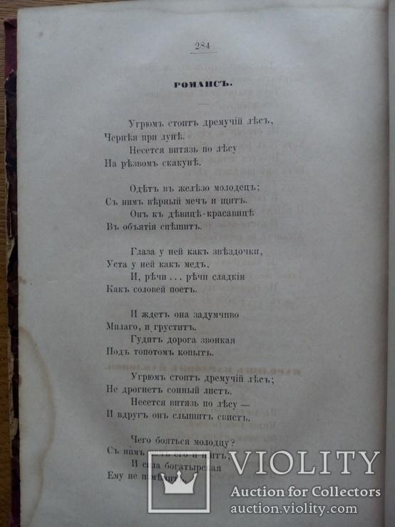 Сказки, стихотворения и др. 1858 г., фото №8