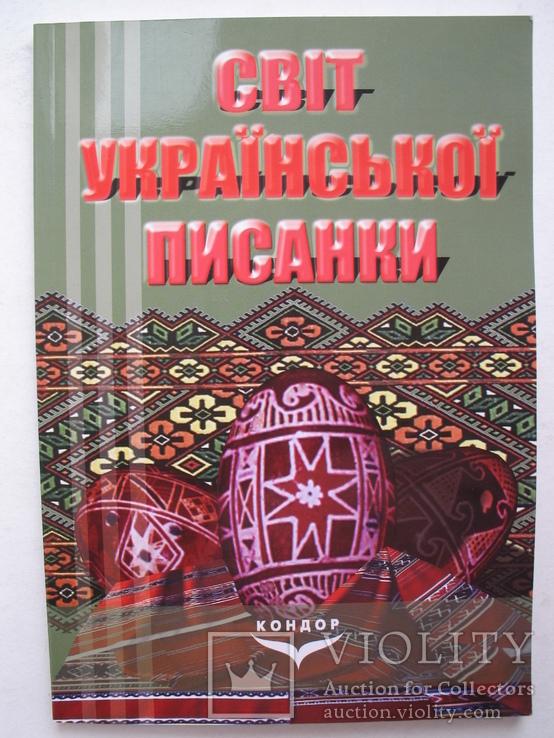 """""""Світ української писанки"""" 2005 год, тираж 1 000, фото №2"""