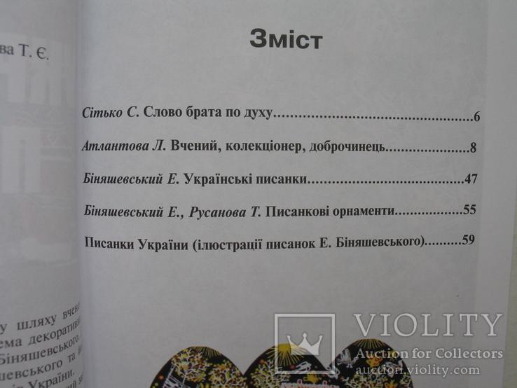 """""""Світ української писанки"""" 2005 год, тираж 1 000, фото №5"""
