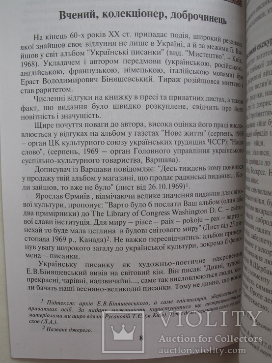 """""""Світ української писанки"""" 2005 год, тираж 1 000, фото №6"""