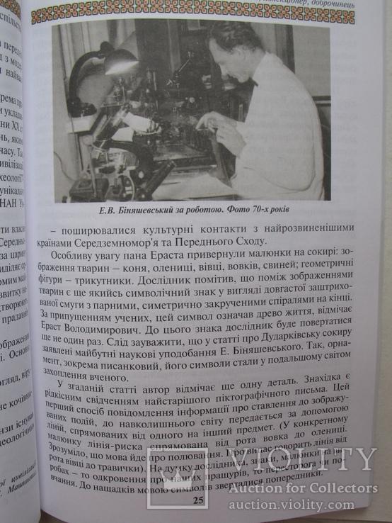 """""""Світ української писанки"""" 2005 год, тираж 1 000, фото №9"""