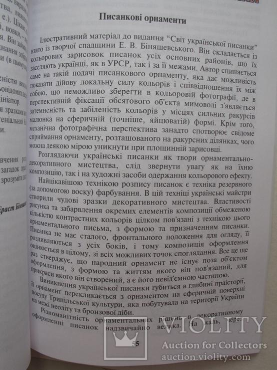 """""""Світ української писанки"""" 2005 год, тираж 1 000, фото №12"""