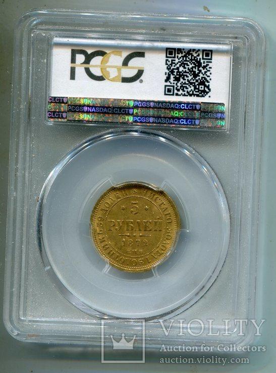 5 рублей 1872 г. Слаб. MS-61 PSGS, фото №2
