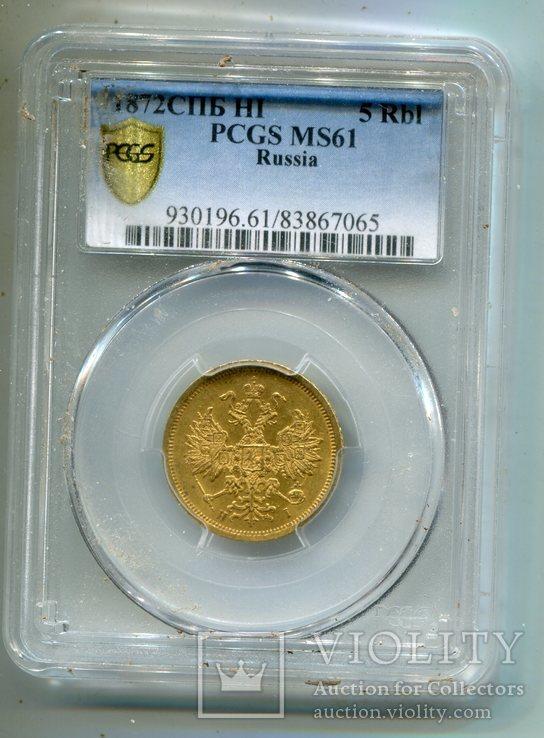5 рублей 1872 г. Слаб. MS-61 PSGS, фото №3