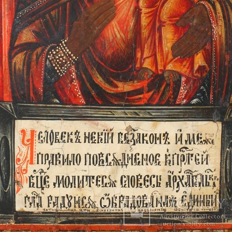 Икона Божией Матери «Нечаянная Радость», фото №4
