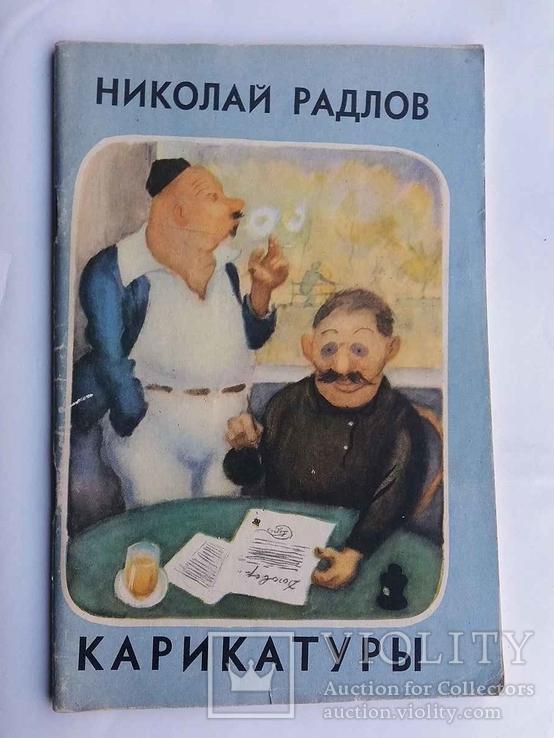 """Издание """"Крокодила"""" 1963 г. """"Николай Радлов. Карикатуры"""""""