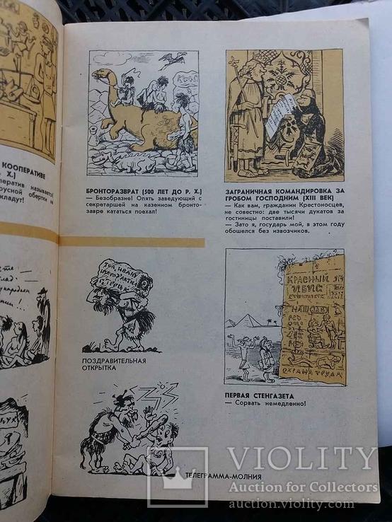"""Издание """"Крокодила"""" 1963 г. """"Николай Радлов. Карикатуры"""", фото №5"""