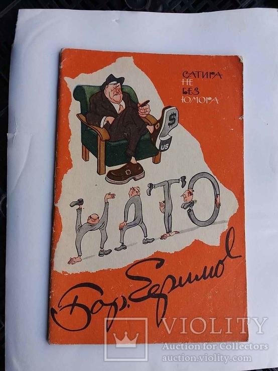 """Издание """"Крокодила"""" 1963 г. """"Бор. Ефимов. Сатира не без юмора"""""""