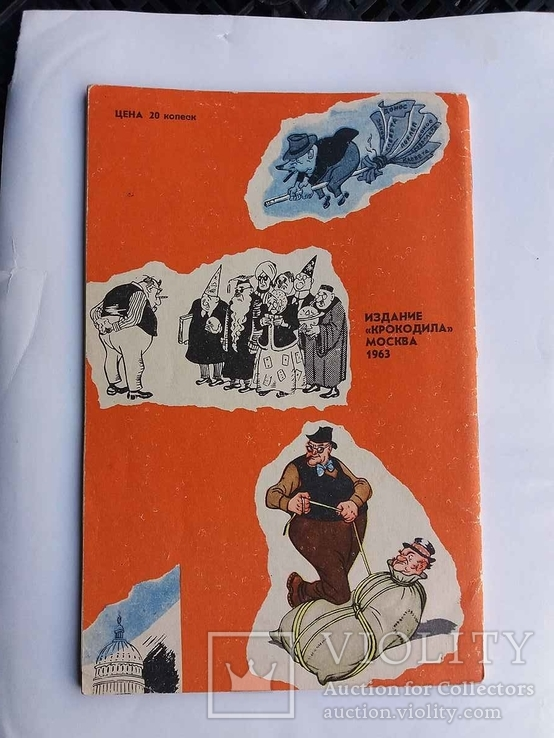 "Издание ""Крокодила"" 1963 г. ""Бор. Ефимов. Сатира не без юмора"", фото №3"