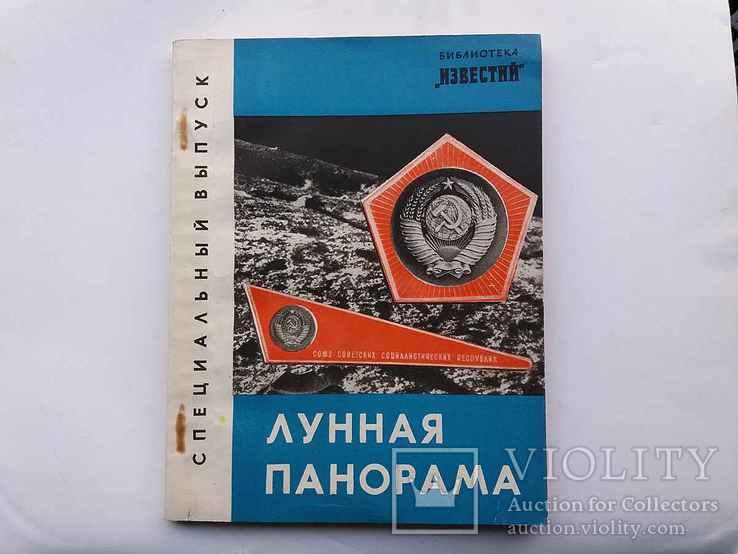"""Библиотека """"Известий"""" Лунная панорама, фото №2"""