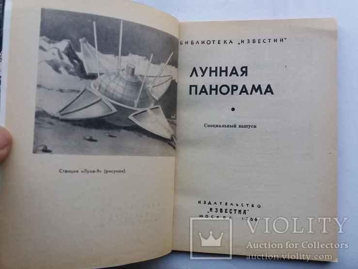 """Библиотека """"Известий"""" Лунная панорама, фото №3"""
