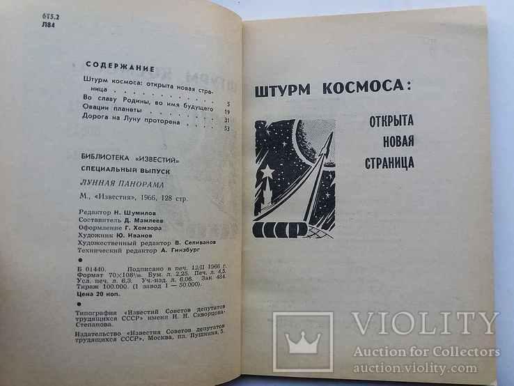 """Библиотека """"Известий"""" Лунная панорама, фото №4"""