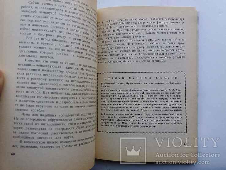 """Библиотека """"Известий"""" Лунная панорама, фото №5"""