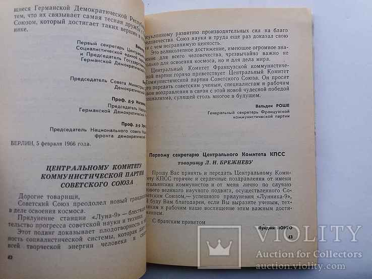 """Библиотека """"Известий"""" Лунная панорама, фото №7"""