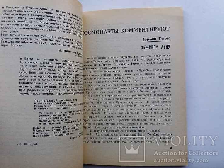 """Библиотека """"Известий"""" Лунная панорама, фото №9"""