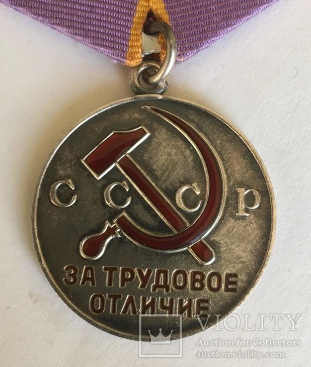 """"""" За трудовое отличие""""., фото №4"""
