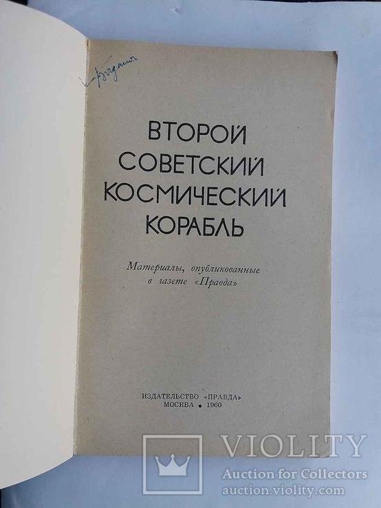 Второй советский космический корабль, фото №3