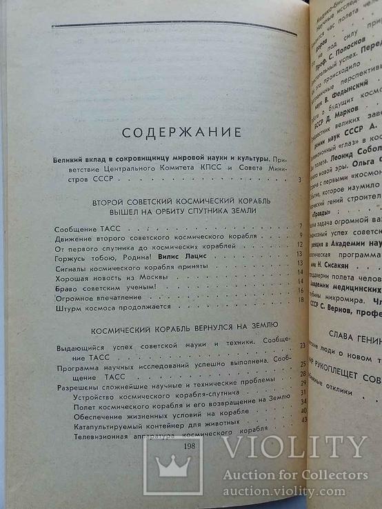 Второй советский космический корабль, фото №5