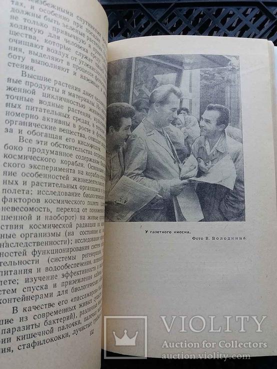 Второй советский космический корабль, фото №10
