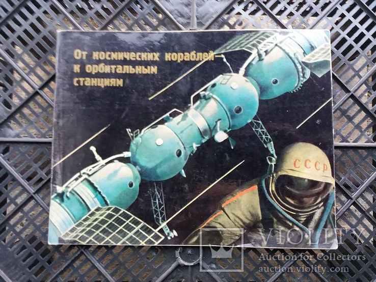От космических кораблей - к орбитальным станциям, фото №2